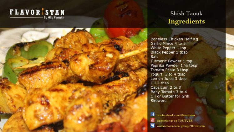 Shish Taouk Kabab Recipe: Arabic Chicken Tikka